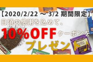 全品10%off キャンペーン★【2020/2/22 〜 3/2 期間限定】